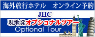JHC Optional Tour